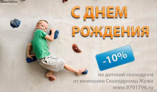 Поздравляем с Днем рождения и дарим скидку всем -10% на скалодромы Жужа www.9701796.ru